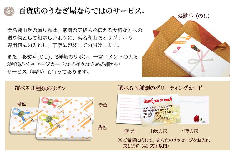 浜名湖山吹の包装、のし、リボン、カードは無料サービス