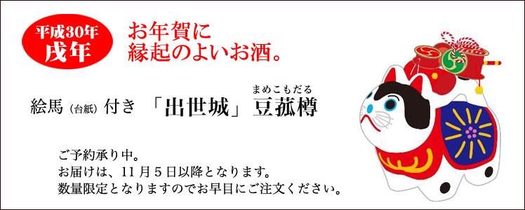 出世城 豆菰樽 300mlは、期間限定・数量限定で販売。