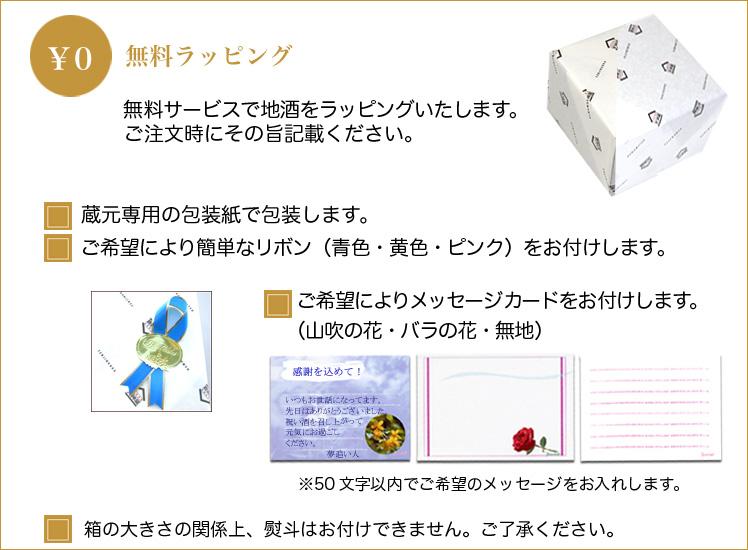 包装・リボン・熨斗・カードは無料サービス