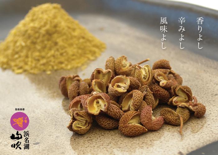 ぶどう山椒(さんしょう)