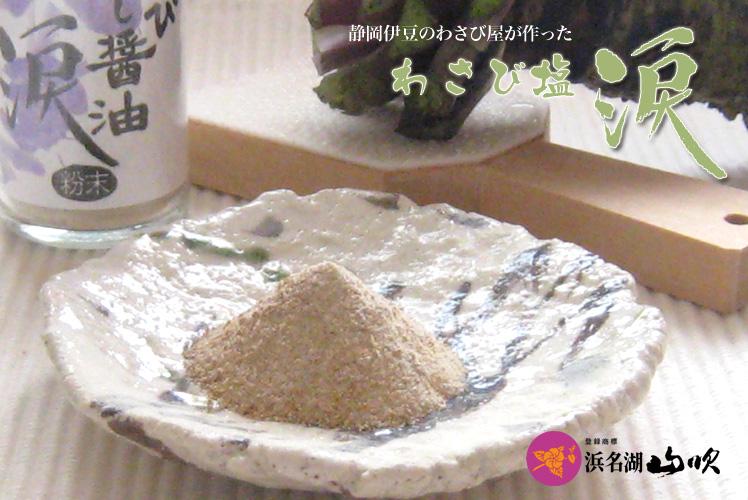 静岡県産 わさびこがし醤油