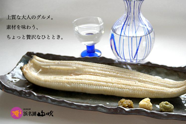うなぎ長白焼き