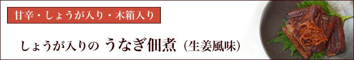 うなぎ佃煮()生姜風味
